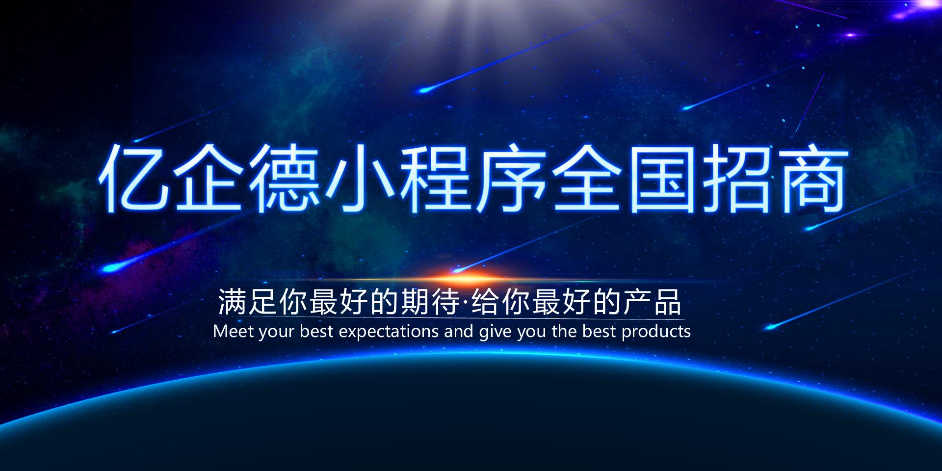 亚博体育下载app苹果小程序火爆招商中!